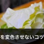 【バーベキュー】下ごしらえした野菜を変色させない方法はコレ!