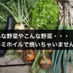【バーベキュー】野菜をアルミホイルで焼こう!応用レシピも紹介