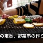 【バーベキューの定番】野菜串の作り方3つのコツとは?