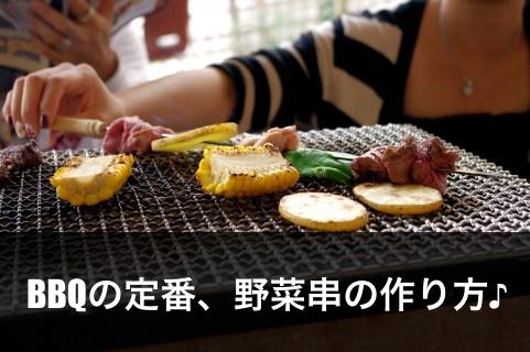 bbq,yasaikushi1. \u0026gt;\u0026gt;