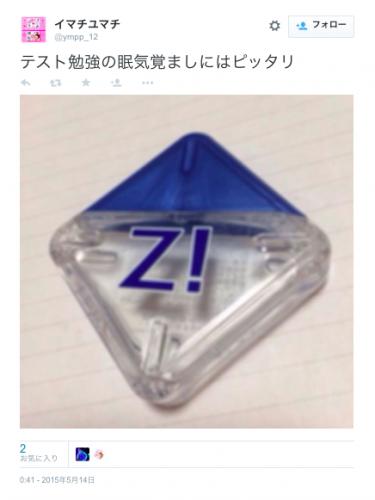jugyou-nemuke4