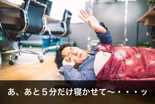 asayowai-hayaoki1