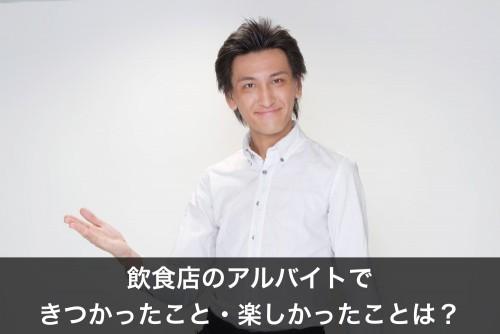 insyoku-kitsui-tanoshi