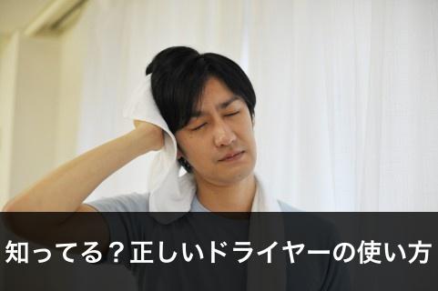 kusege-dry-kawakashikata4
