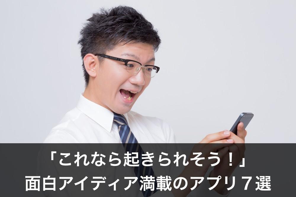 nidone-boushi-app