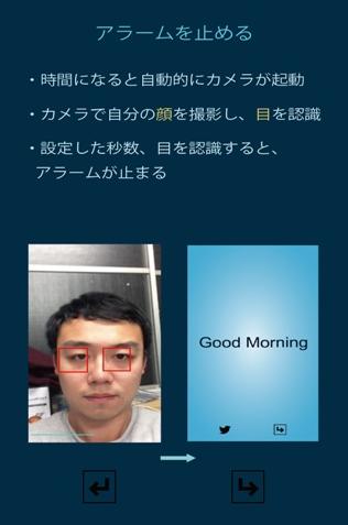 nidone-boushi-app5