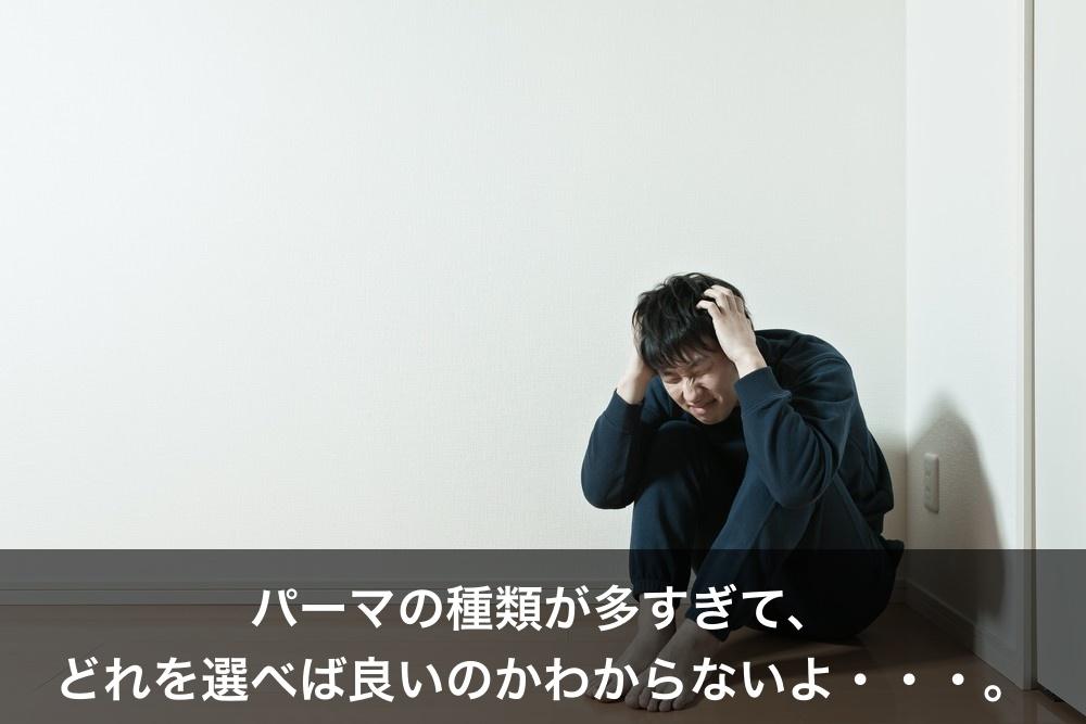 perma-kamishitsu-erabikata