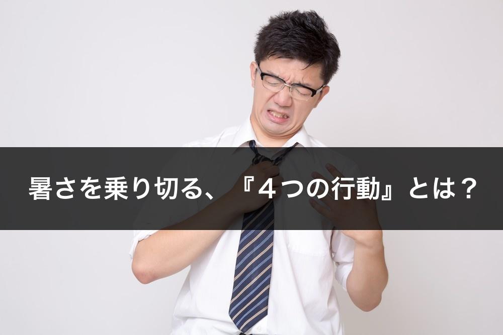 syukatsu-atsuihi-koudou1