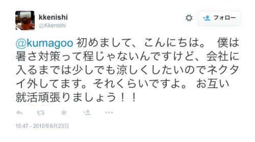 syukatsu-atsuihi-koudou5