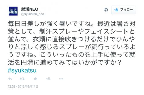 syukatsu-atsuihi-koudou6