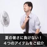 【就活】暑い日のスーツの苦しみを和らげる4つのアイテムとは?