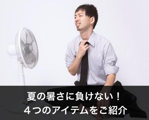 syukatsu-suit-atsuihi-item1