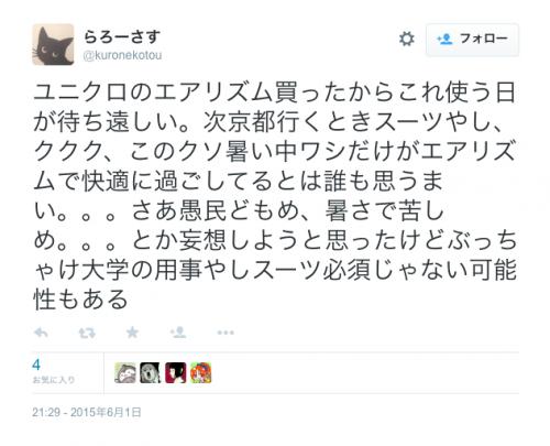 syukatsu-suit-atsuihi-item5