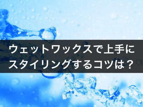 wetwax-tsukaikata