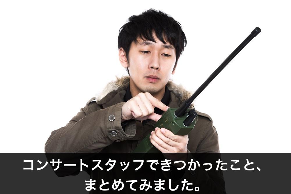 concert-staff-kitsui1