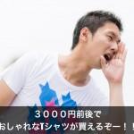 大学生におすすめのTシャツブランド4選【安いのにオシャレ】