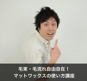 matte-wax-tsukekata