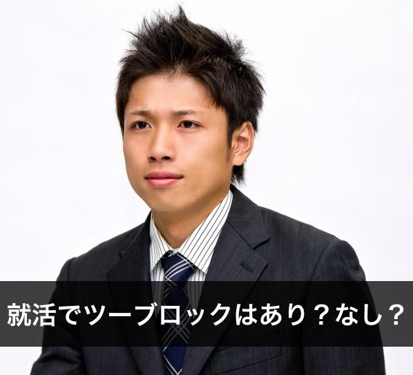 syukatsu-kamigata-kariage4
