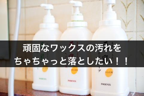 hair-wax-otosu-kantan