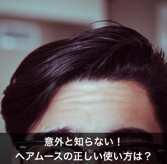 hairmousse-tsukaikata