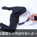 【黒歴史】ワックス初心者にありがちな失敗例6パターン